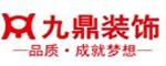 台州九鼎装饰公司