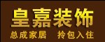 金华皇嘉装饰工程有限公司