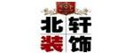 沈阳北轩装饰集团工程有限公司