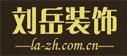 六安刘岳装饰设计工程有限公司