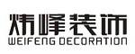 六安炜峰建筑装饰工程公司