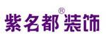 南宁紫名都装饰工程有限公司