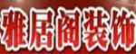 哈尔滨红木雅居阁装饰设计有限公司