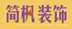 哈尔滨简枫装饰公司