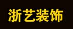 兰州浙艺装饰有限公司