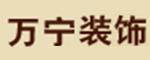 甘肃万宁建筑装饰设计工程有限公司