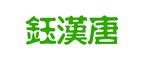 西宁钰汉唐装饰工程有限责任公司