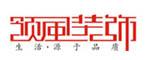 西宁领风装饰工程有限公司