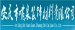 安庆市啸泉装饰材料有限公司