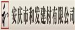 安庆市和发建材有限公司