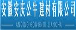 安徽安庆公牛建材有限公司