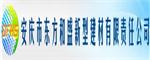 安庆市东方和盛新型建材有限责任公司