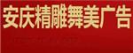 安庆精雕舞美广告公司