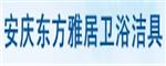 安庆东方雅居卫浴洁具