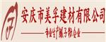 安庆市美孚建材有限公司