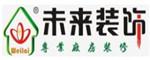 东莞市未来之星装饰工程有限公司