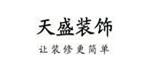 唐山天盛装饰工程有限公司
