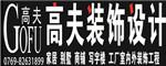 东莞市高夫装饰设计工程有限公司