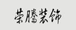 徐州荣腾装饰工程有限公司
