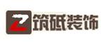 徐州筑砥装饰工程有限公司