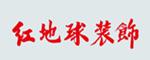 徐州红地球装饰工程有限公司