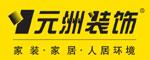 徐州元洲装饰公司