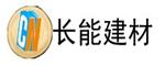 东莞市长能建材有限公司
