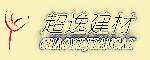 东莞市超逸建材有限公司