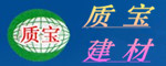 东莞市质宝建材有限公司