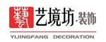 徐州艺境坊装饰工程有限公司
