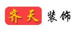 惠州市齐天装饰工程有限公司