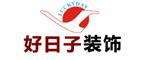 惠州好日子装饰工程有限公司