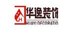 惠州华逸装饰设计工程有限公司