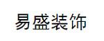 惠州易盛装饰工程公司
