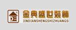 惠州金典盛世装饰设计工程有限公司