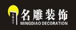 惠州名雕装饰股份有限公司
