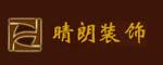 惠州市晴朗装饰设计工程有限公司