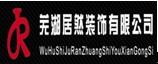 芜湖居然装饰有限公司