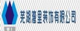 芜湖湾里装饰有限公司