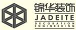 江苏锦华建筑装饰设计工程股份有限公司扬州分公司