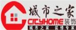 扬州城市之家装饰工程有限公司
