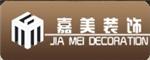 江苏(扬州)嘉美装饰设计工程有限公司