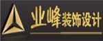扬州业峰装饰设计有限公司