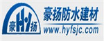 江苏扬州豪扬防水建材有限公司