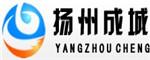 扬州成城建材有限公司