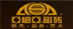 上海亚细亚瓷砖有限公司池州分公司