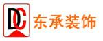 珠海东承装饰设计有限公司