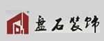珠海盘石建筑装饰设计有限公司
