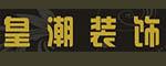 珠海皇潮装饰工程有限公司