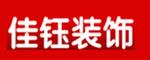 珠海市佳钰装饰设计工程公司